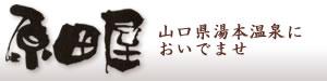 原田屋 山口県湯本温泉においでませ